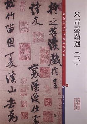 彩色放大本中国著名碑帖:米芾墨迹选3.pdf