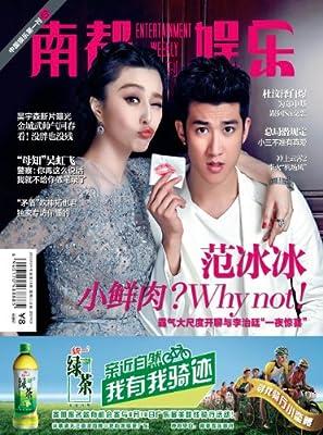 南都娱乐周刊 周刊 2013年31期.pdf