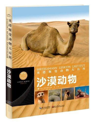 贝塔斯曼动物大百科:沙漠动物:亚马逊:图书