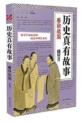 历史真有故事·春秋战国.pdf