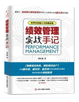 绩效管理实战手记.pdf