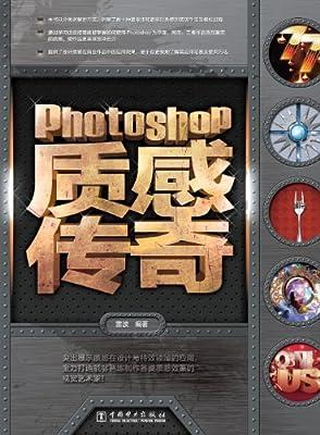 Photoshop质感传奇.pdf