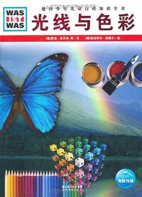 德国少年儿童百科知识全书:光线与色彩.pdf