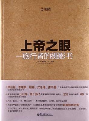 上帝之眼:旅行者的摄影书.pdf