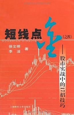短线点金4:股市实战中的17招技巧.pdf
