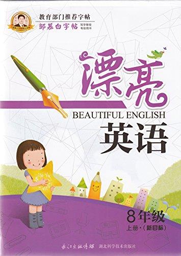 邹慕白字帖-漂亮英语8年级上册·(新目标)八年级