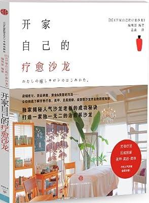 开家小店系列之三:开家自己的疗愈沙龙.pdf