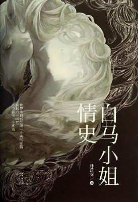 白马小姐情史.pdf