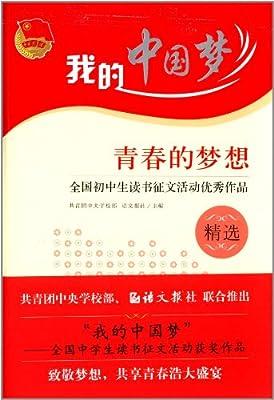 我的中国梦·青春的梦想:全国初中生读书征文活动优秀