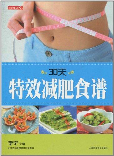 30天特效减肥食谱图片