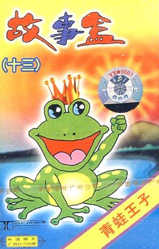 故事盒13 青蛙王子 1磁带