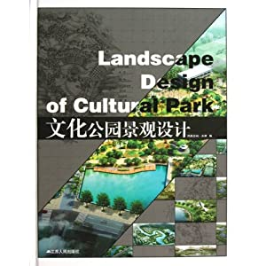 文化公园景观设计(精)/凤凰空间天津-图书-亚马逊