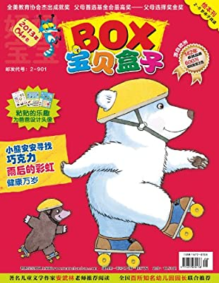 BOX宝贝盒子.pdf