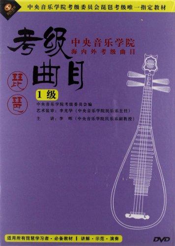 琵琶考级曲目1级