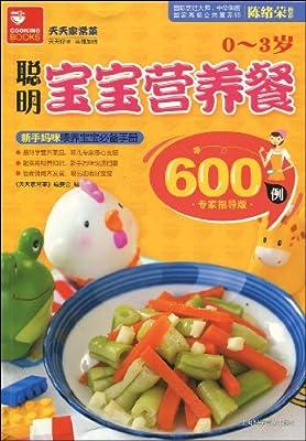 聪明宝宝营养餐600例.pdf