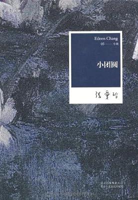 张爱玲全集05:小团圆.pdf