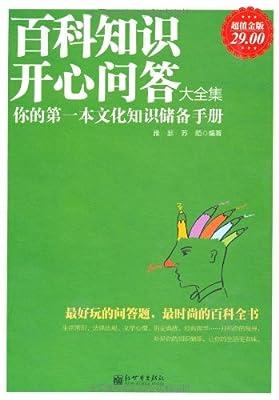 百科知识开心问答大全集.pdf