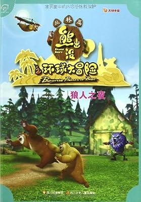 熊出没之环球大冒险•丛林篇:狼人之夜.pdf