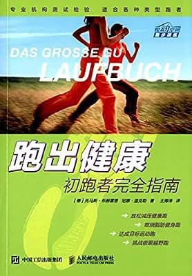 跑出健康:初跑者完全指南.pdf