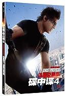 碟中谍4(DVD9)