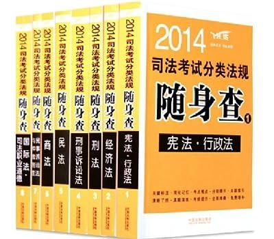 正版现货 飞跃版2014司法考试分类法规 随身查全套8册.pdf