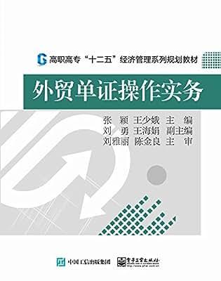 外贸单证操作实训.pdf