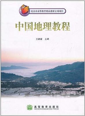 中国地理教程.pdf