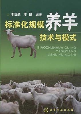 标准化规模养羊技术与模式.pdf