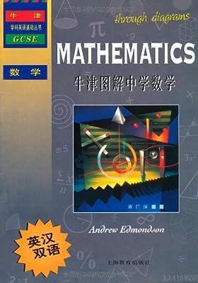 牛津图解中学数学.pdf