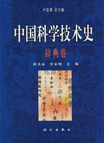 中国科学技术史辞典卷
