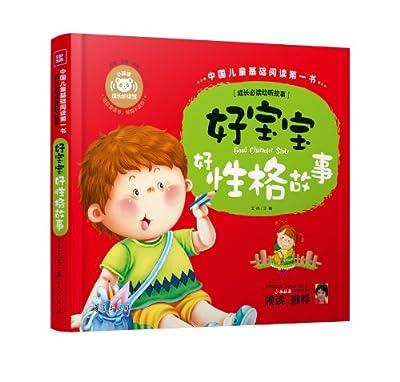 好宝宝好性格故事.pdf
