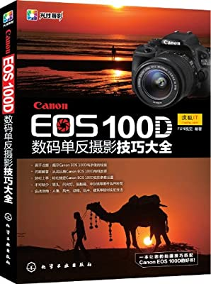 Canon EOS 100D数码单反摄影技巧大全.pdf