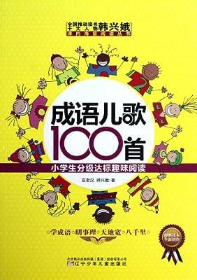 课内海量阅读丛书•小学生分级达标趣味阅读:成语儿歌100首.pdf