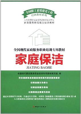 家庭保洁.pdf