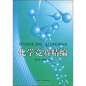 《化学竞赛精编》也是高中化学教师研究高中化学教学