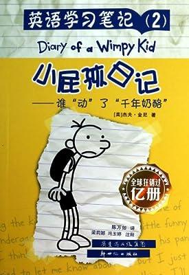 小屁孩日记--谁动了千年奶酪/英语学习笔记.pdf