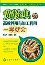黄粉虫高效养殖与加工利用一学就会.pdf