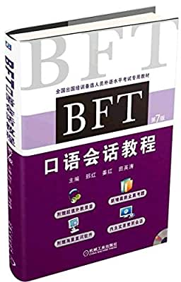 BFT口语会话教程.pdf