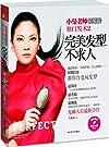 小曼老师吴依霖独门发术2:完美发型不求人.pdf