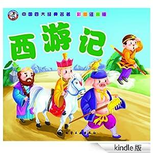 中国四大经典名著:西游记(彩图注音版)
