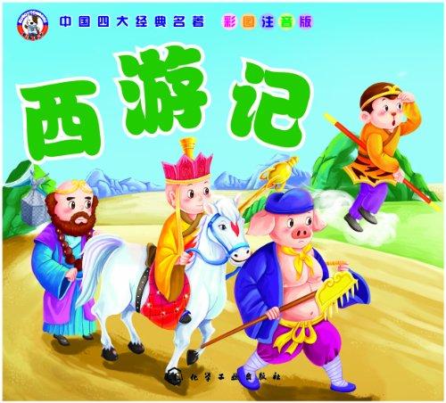 中国四大经典名著:西游记(彩图注音版)-图片