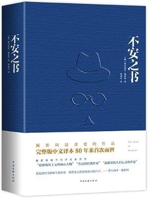 不安之书.pdf