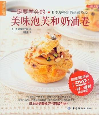 一定要学会的美味泡芙和奶油卷.pdf
