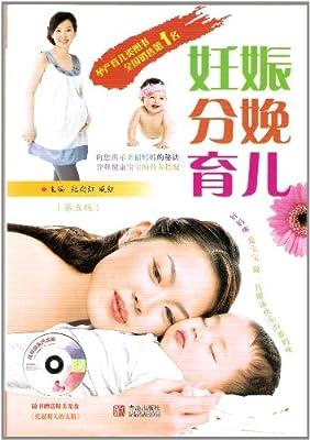 妊娠分娩育儿.pdf