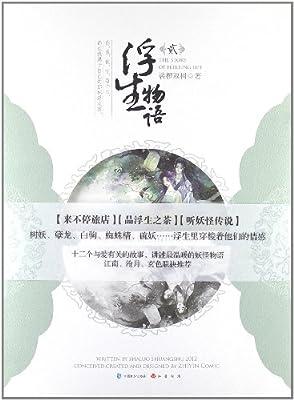 浮生物语2.pdf