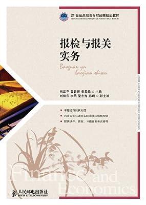 报检与报关实务.pdf