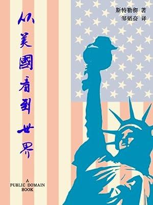 从美国看到世界.pdf