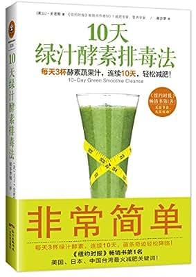 10天绿汁酵素排毒法.pdf