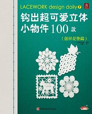 钩出超可爱立体小物件100款7:蕾丝花垫篇.pdf