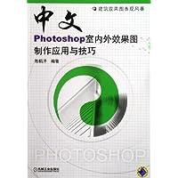 中文Photoshop室内外效果图制作应用与技巧